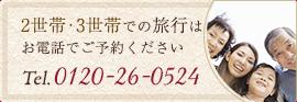 2世帯・3世帯での旅行は お電話でご予約くださいTel.0120-26-0524