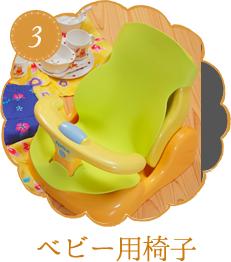 ベビー用椅子