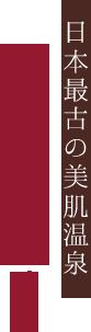 日本最古の美肌温泉玉造温泉とは